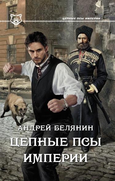 Белянин А. Цепные псы Империи