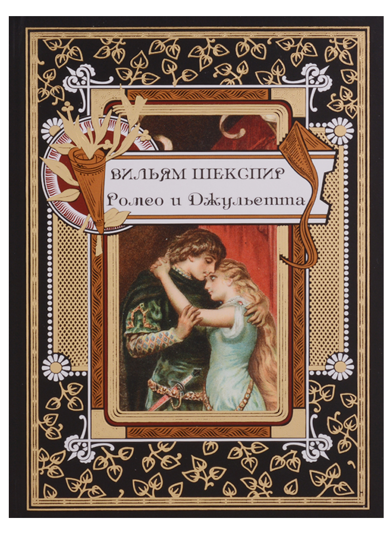 Шекспир В. Ромео и Джульетта статуэтка ромео и джульетта