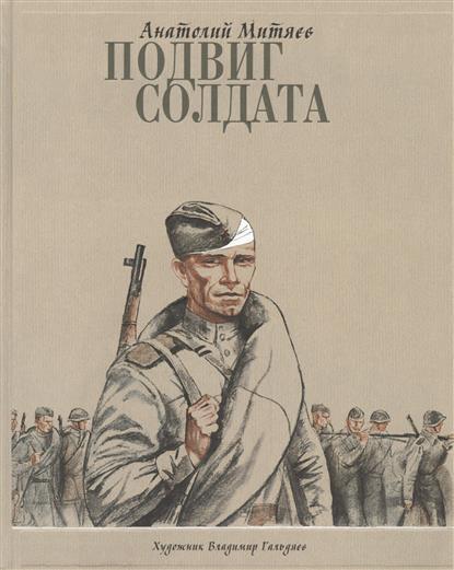 Митяев А. Подвиг солдата