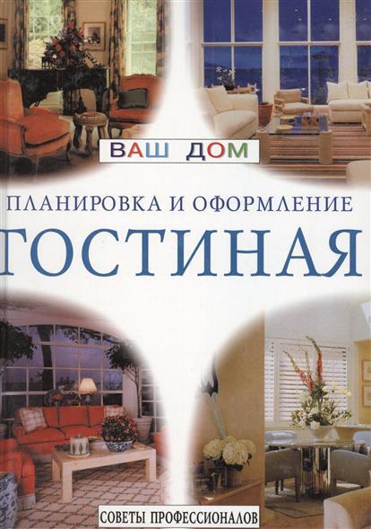 Гостиная: планировка и оформление Советы профессионалов