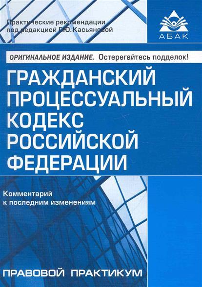 ГПК РФ Комм. к последн. изменениям 2011