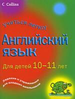 Учиться легко Английский язык 10-11 л.