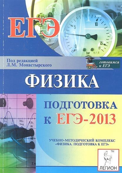 Физика. Подготовка к ЕГЭ-2013. Учебно-методическое пособие