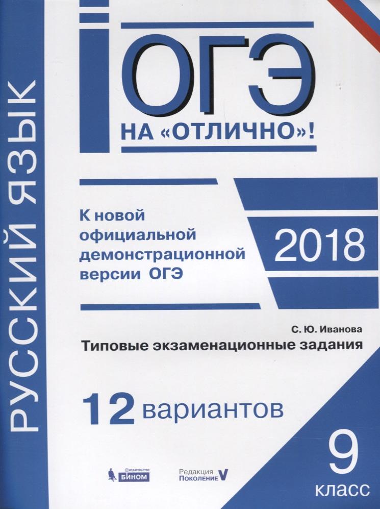 Русский язык. Типовые экзаменационные задания. 12 вариантов. 9 класс