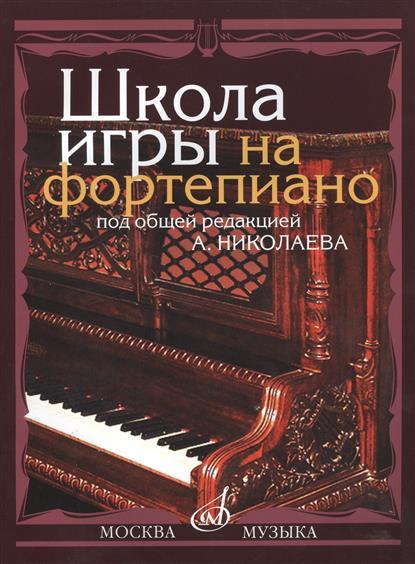 Учебник фортепианная игра николаева