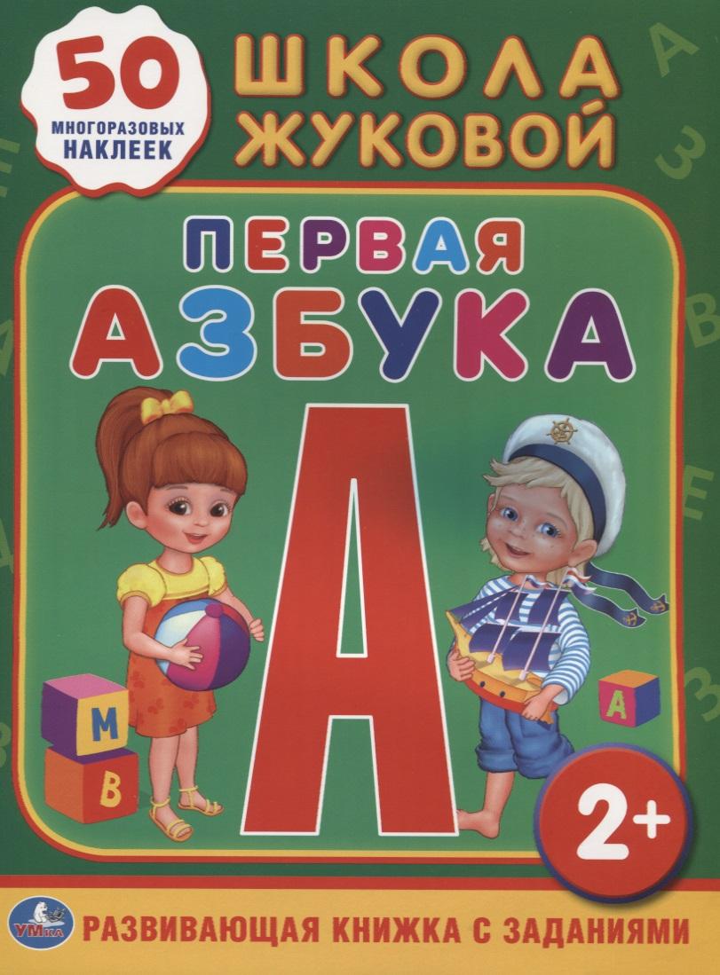 Жукова М. Первая азбука. Развивающая книжка с заданиями. 50 многоразовых наклеек
