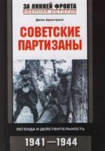 Советские партизаны Легенда и действительность1941-1944