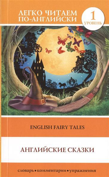Робатень Л. (ред.) Английские сказки = English Fairy Tales. 1 уровень. Словарь, комментарии, упражнения english fairy tales английские сказки уровень 1