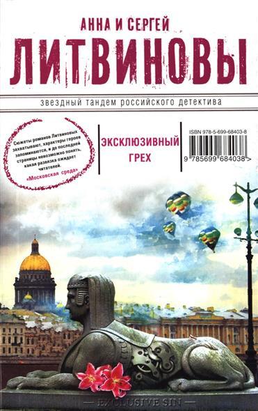 Литвинова А., Литвинов С. Эксклюзивный грех литвинова а литвинов с незримая связь