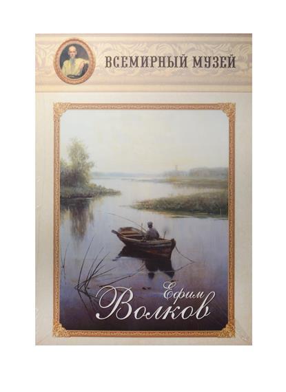 Ефим Волков. Всемирный музей