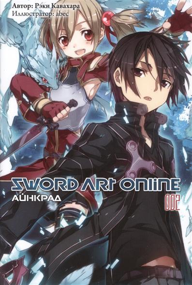 Кавахара Р. Sword Art Online. Айнкрад. 002 ISBN: 9785904676612 кавахара р sword art online айнкрад 002