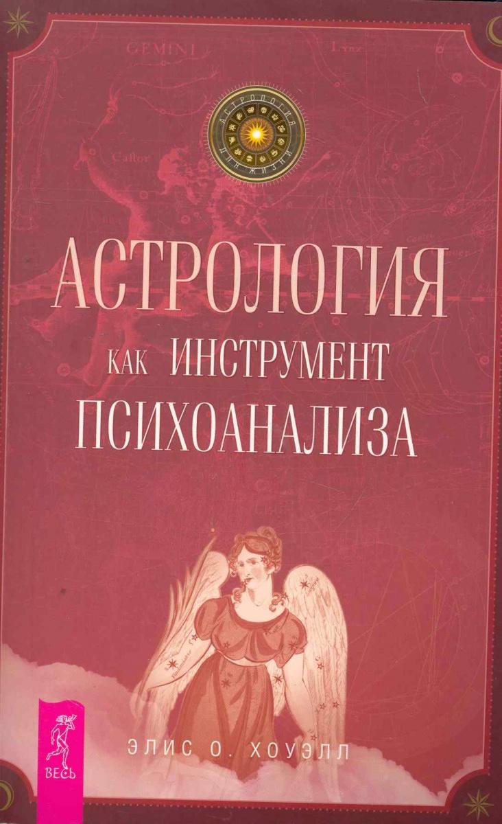 Хоуэлл Э. Астрология как инструмент психоанализа инструмент