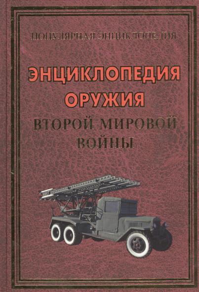 Булгаков И. Энциклопедия оружия Второй мировой войны рамка schneider electric s53p806v odace