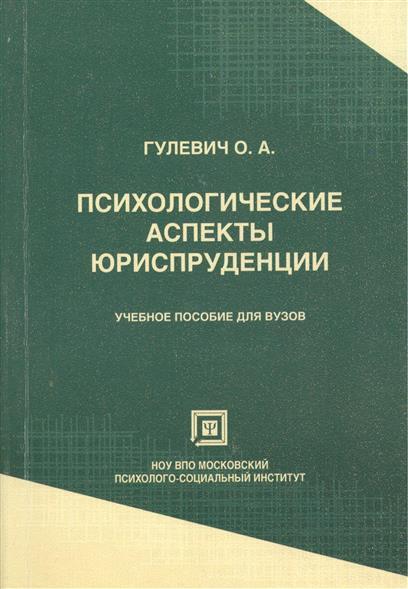 Психологические аспекты юриспруденции. Учебное пособие. 2-е издание, исправленное и дополненное