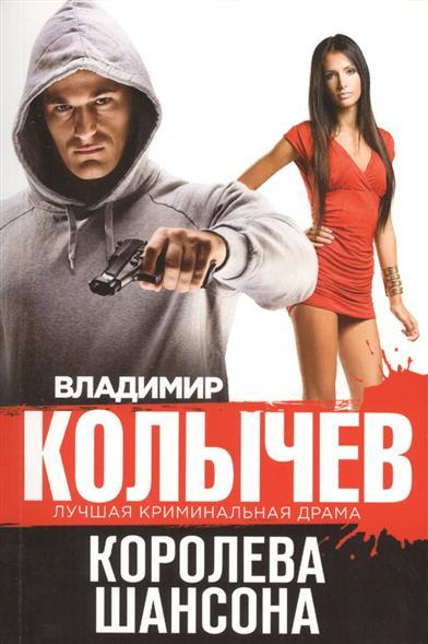 Колычев В. Королева шансона ISBN: 9785699725922 легенды шансона
