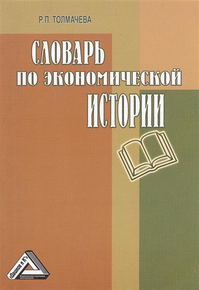 Словарь по экономической истории: термины, понятия, имена, хронология. 3-е издание