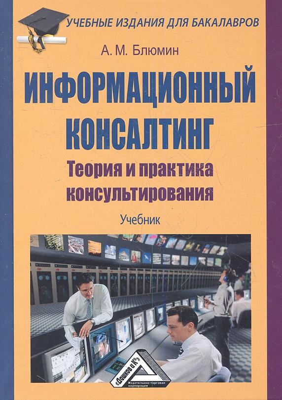 Блюмин А. Информационный консалтинг: теория и практика консультирования. Учебник информационный консалтинг учебное пособие