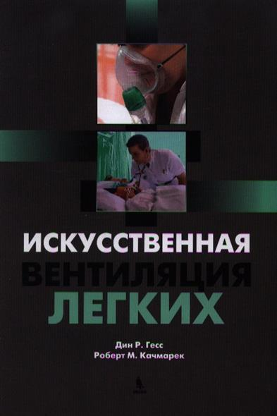 Гесс Д., Качмарек Р. Искусственная вентиляция легких какую машину за 450 т р