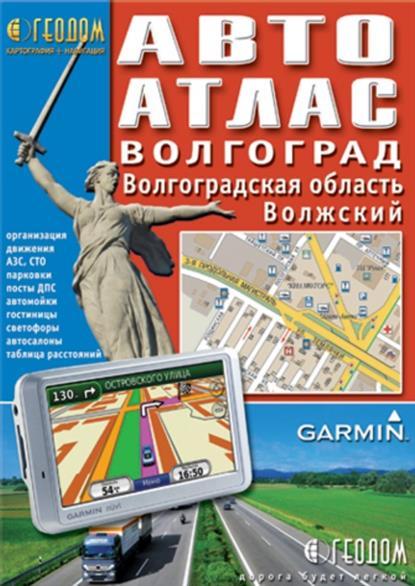 Автоатлас Волгоград + Волгоградская обл. + Волжский
