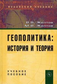 Геополитика история и теория