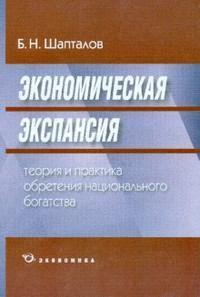 Шапталов Б. Экономическая экспансия Теория и практика… родневич б нелинейная теория электронной эмиссии