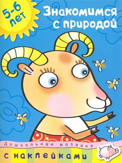 Земцова О. Знакомимся с природой 5-6 лет