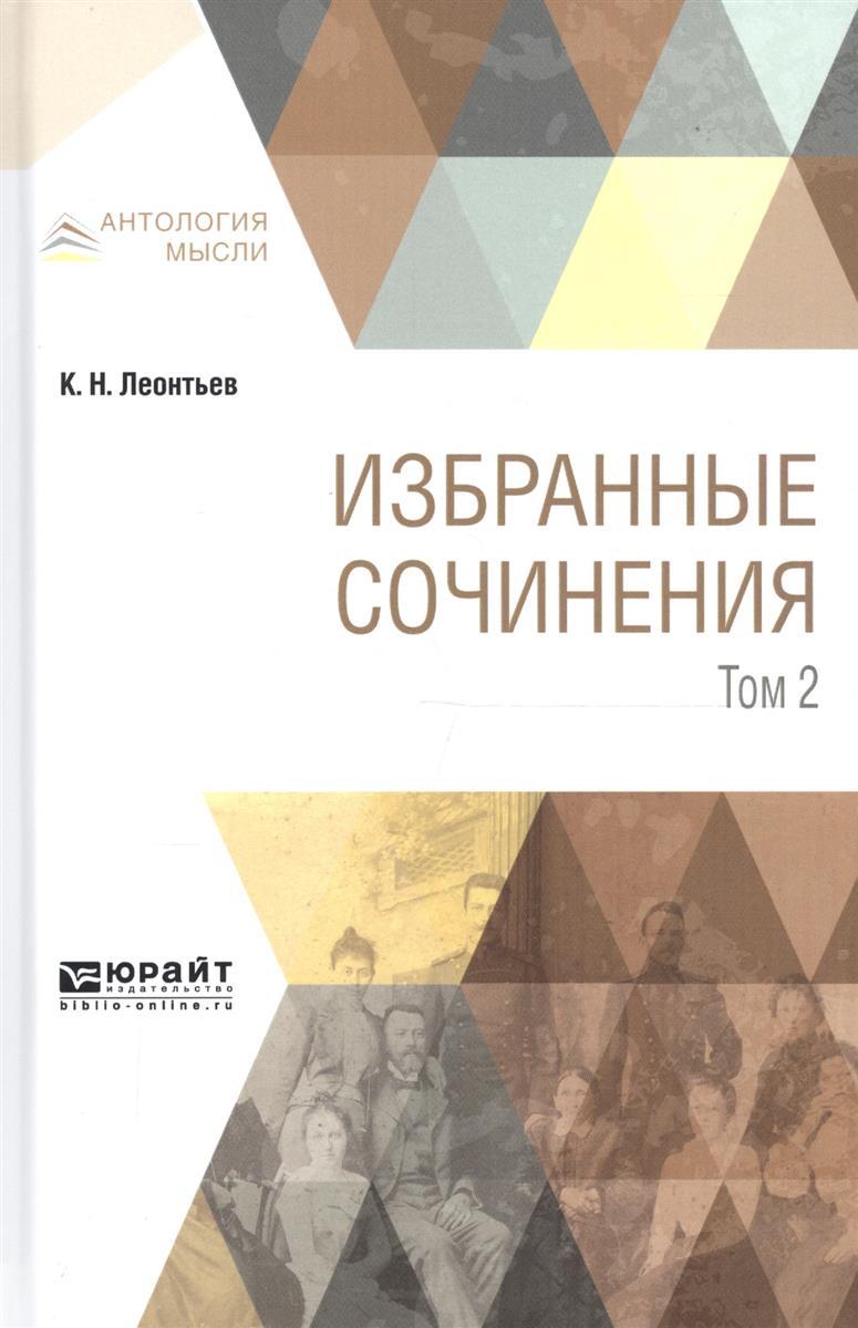 Леонтьев К Избранные сочинения В 3 томах Том 2