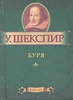 Шекспир У. Буря