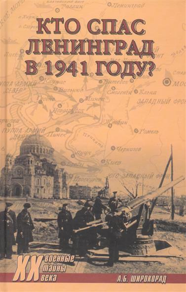 Широкорад А. Кто спас Ленинград в 1941-м?