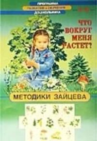 Кто вокруг меня живет 4-6 лет Методики Зайцева