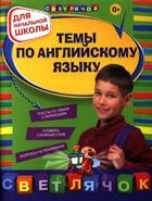 Темы по английскому языку: для начальной школы