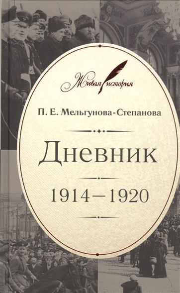 Мельгунова-Степанова П. Дневник: 1914-1920 сорокин п ранние сочинения 1910 1914 годы