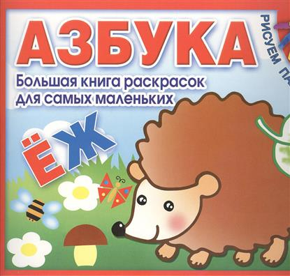 Азбука. Большая книга раскрасок для самых маленьких