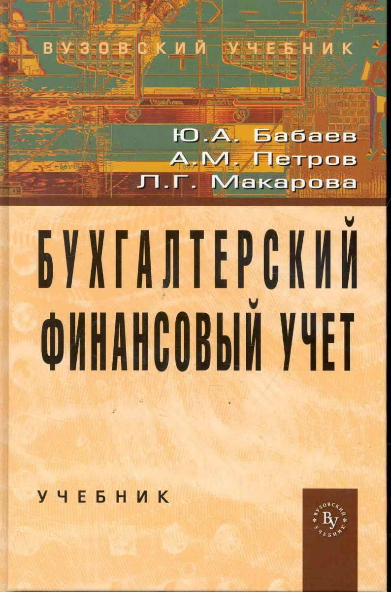 Бабаев Ю., Петров А., Макарова Л. Бухгалтерский финансовый учет Учеб.