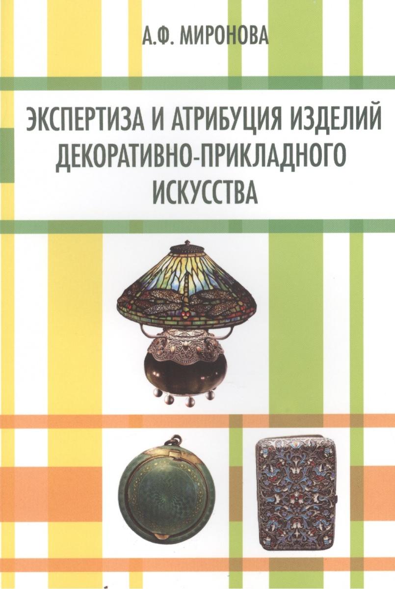 Экспертиза и артибуция изделий декоративно-прикладного искусства