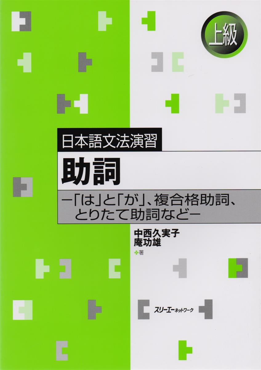 Kumiko Nakanishi Japanese Grammar Practice: Particles wa and ga. Complex Case Particles and Adverbial Particles / Практическая граматика японского языка продвинутого уровня: частицы cute giraffe style foam particles filler doll toy yellow