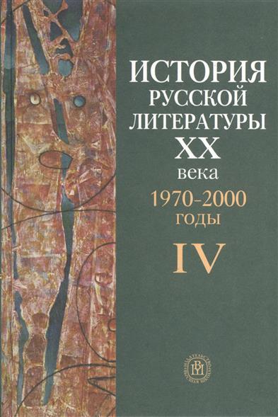 Алексеева Л.: История русской литературы XX века. 1970-2000 годы