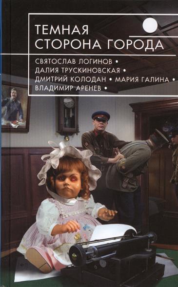 Логинов С., Трускиновская Д., Колодан Д. и др. Темная сторона города