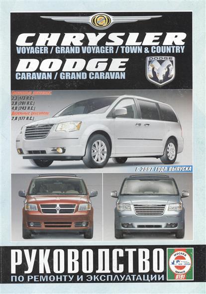 Chrysler Voyager/Grand Voyager/Town&Country Dodge Caravan/Grand Caravan. Руководство по ремонту и эксплуатации. Бензиновые двигатели. Дизельные двигатели. С 2007 года выпуска