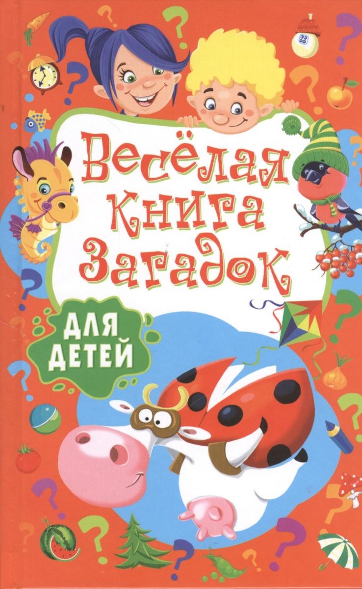 Скиба Т. (сост.) Веселая книга загадок для детей скиба т сост загадки для детей isbn 9785956723722