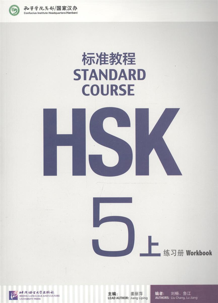 Jiang Liping HSK Standard Course 5A - Workbook/ Стандартный курс подготовки к HSK, уровень 5. Рабочая тетрадь, часть А (на китайском и английском языках) (+CD) jiang liping hsk standard course 4b teacher s book стандартный курс подготовки к hsk уровень 4b книга для учителя