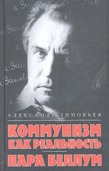 Зиновьев А. Коммунизм как реальность Пара беллум фокин а александр зиновьев прометей отвергнутый