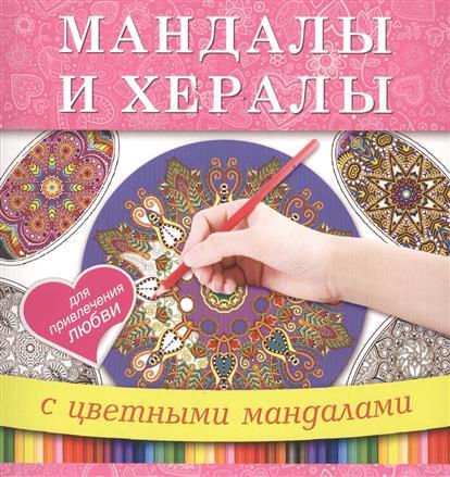 Мандалы и хералы для привлечения любви с цветными талисманами
