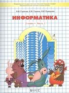 Информатика. 3 класс. Учебник (комплект из 2 книг)