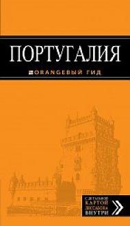 Чередниченко О. Португалия. Путеводитель