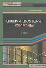 Розанова Н. Экономическая теория фирмы Учебник экономическая теория учебник