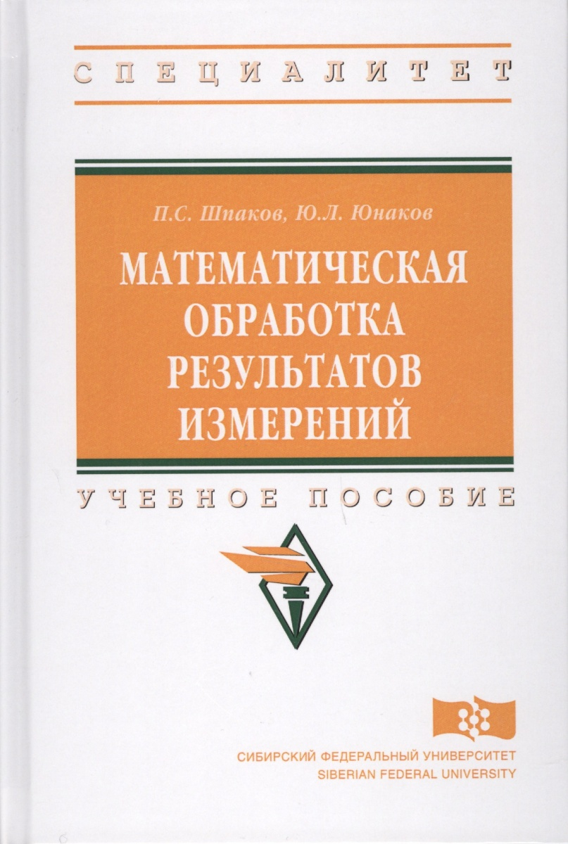 Шпаков П.: Математическая обработка результатов измерений