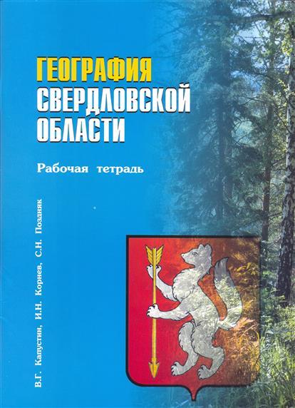 География Свердловской области Р/т