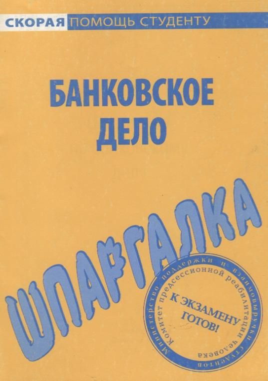 Решебник к сборнику тестов по банковскому делу коваленко
