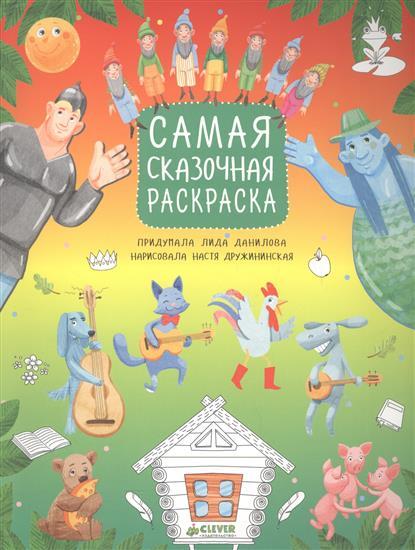 Данилова Л. Самая сказочная раскраска (5+) данилова л самая лучшая раскраска для мальчиков